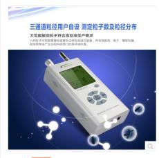 高精度激光粉尘粒子计数器CW-HPC300