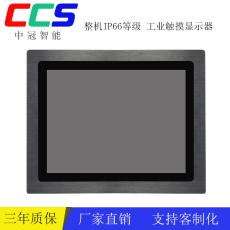 15寸整机IP66工业电容触摸显示器防水防尘抗