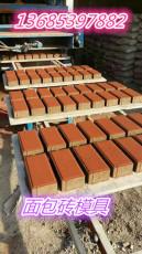 彩色面包磚模具 面包磚模具