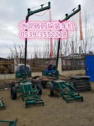 水泥砖厂装车机