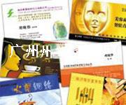 广州彩色名片印刷