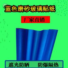 藍色磨砂玻璃紙