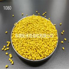 厂家销售色母粒 环保食品级色母 通用型高浓度中黄色母粒