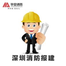 深圳消防报建
