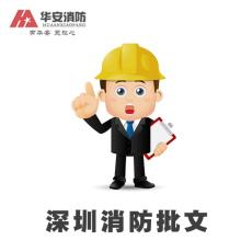深圳消防批文