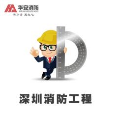 深圳消防验收要准备哪些材料