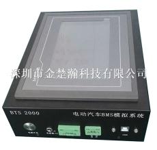 BTS 2000 BMS模拟装置