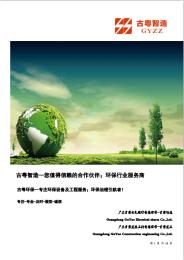 环境影响评价方案