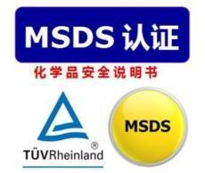 最新60版本MSDS报告多少钱才能做一份?