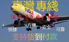 潮州寄快递到台湾,潮州发货到台湾,潮州到台湾物流