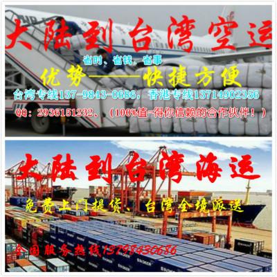 佛山到台湾物流公司,佛山至台湾物流专线,佛山发货到台湾报价