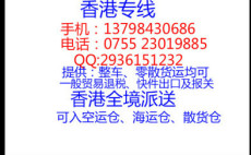清远到香港物流公司,清远抵达香港货运要几天到?