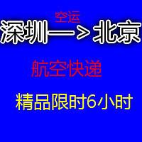 深圳空运到北京,北京到深圳航空货运,跨省当天准时到达
