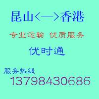 从昆山发物流到香港几天,告诉你昆山工厂怎么节约物流成本
