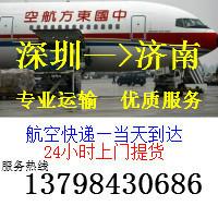 深圳到济南航空货运,深圳到济南航空快递,深圳至济南航空物流专线