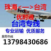 珠海到台湾物流公司,珠海货运到台湾,珠海至台湾航空物流专线