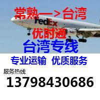常熟到台湾物流公司, 常熟到台湾快递,常熟送货去台湾
