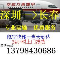 航空快递加急:深圳到长春航空货运,当天到达