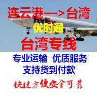 连云港到台湾物流公司,连云港货运到台湾,连云港至台湾快递