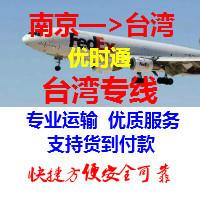 南京发货到台湾,南京到台湾物流公司,南京至台湾货运专线