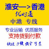 淮安到香港物流全程几天,淮安至香港货运,淮安发货到香港价格