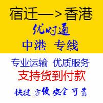 宿迁至香港物流,从2019年开始香港产地货物进口大陆零关税