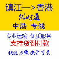 镇江到香港物流公司,镇江到香港快递的一站式优质物流服务!