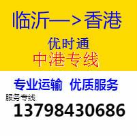 临沂到香港物流专线全新运价:临沂发货到香港,值得托付的物流公司