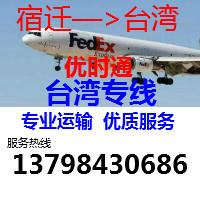 在淘宝上网购的物品怎么从宿迁寄到到台湾,宿迁到台湾物流公司