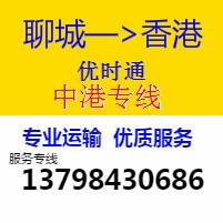 全新报价:聊城到香港物流公司,聊城发货到香港,物流专线一站式优质服务
