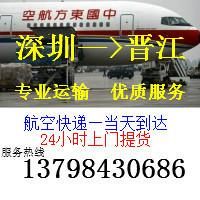 深圳到晋江航空托运,深圳空运到晋江,深圳到晋江航空货运