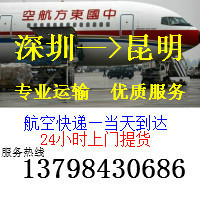 深圳空运到昆明,深圳到昆明航空货运,快递加急当天到达