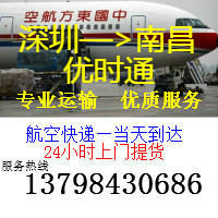 深圳到南昌航空货运,深圳到南昌航空快递,深圳至南昌航空物流专线