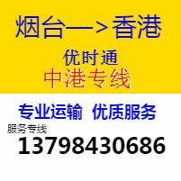 从烟台物流到香港要多少钱,,烟台物流到香港全程一站式快递运输服务.....