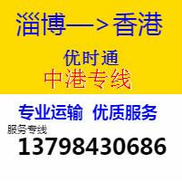 中港运价:淄博到香港物流公司,淄博到香港货运,用心呵护 值得信赖