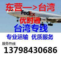 """东营到台湾物流公司,东营快递到台湾""""用心呵护,值得托付""""的服务"""