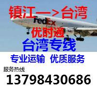 从镇江发货运去到台湾,镇江到台湾物流运费价格多少