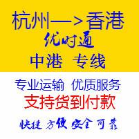 从杭州发货到香港时效快,杭州到香港物流公司,杭州到香港货运专线