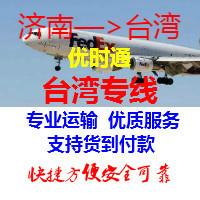 济南至台湾快递,从济南到台湾的一站式优质物流服务!