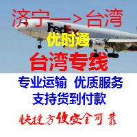济宁物流到台湾,济宁到台湾快递,港澳台物流专线