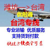 潍坊到台湾物流公司,台湾货运,潍坊空运到台湾快递