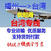 福州到台湾物流公司,福州货运到台湾,福州至台湾物流专线