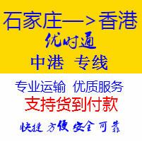 石家庄到香港物流专线,石家庄到香港出口的一站式优质物流服务!
