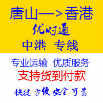 唐山发货到香港,唐山到香港物流专线,多少钱一票?