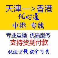 天津到香港货运价格物流成本,天津到香港物流专线
