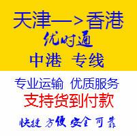 优时通物流邢台至香港陆运,邢台到香港物流专线