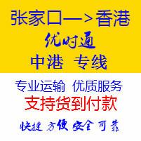 张家口发货到香港,张家口到香港物流专线,张家口到香港出口