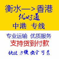 衡水到香港物流公司,河北发货到香港,衡水到香港物流专线