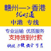 赣州到香港物流公司,赣州到香港货运专线,赣州到香港运输