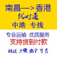 南昌到香港物流公司,南昌发货到香港,南昌到香港物流专线